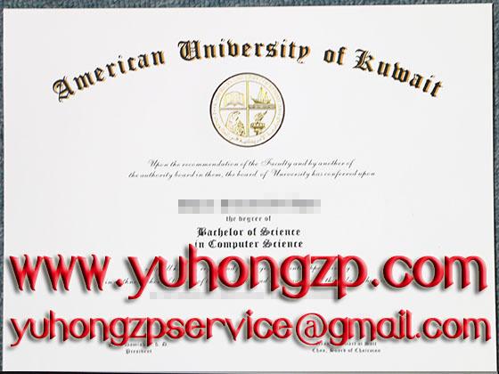 American university of kuwait degree