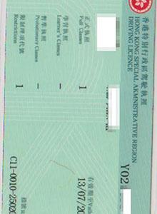 buy fake Hong Kong driver license, buy fake certificate