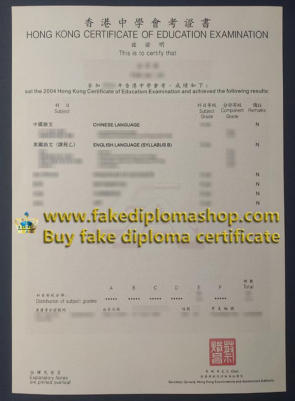 HKCEE certificate
